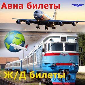 Авиа- и ж/д билеты Волоконовки