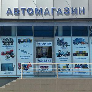 Автомагазины Волоконовки