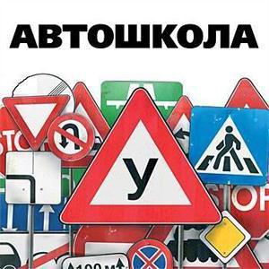 Автошколы Волоконовки
