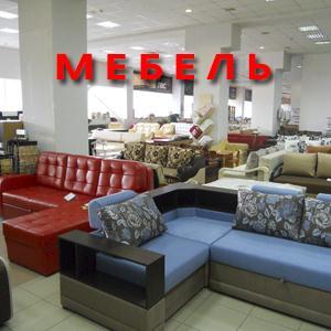 Магазины мебели Волоконовки