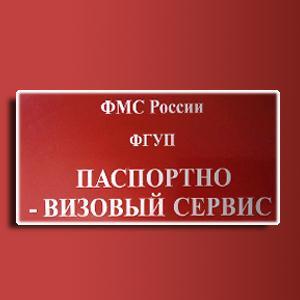 Паспортно-визовые службы Волоконовки