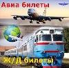 Авиа- и ж/д билеты в Волоконовке