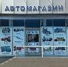 Автомагазины в Волоконовке