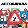 Автошколы в Волоконовке