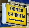 Обмен валют в Волоконовке