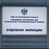 Отделения полиции в Волоконовке