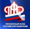 Пенсионные фонды в Волоконовке