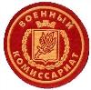 Военкоматы, комиссариаты в Волоконовке