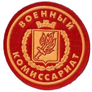 Военкоматы, комиссариаты Волоконовки